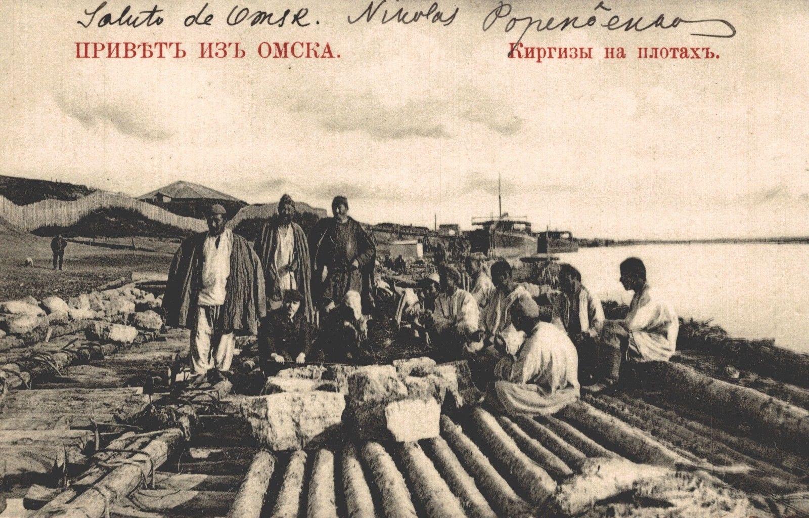 Киргизы на плотах