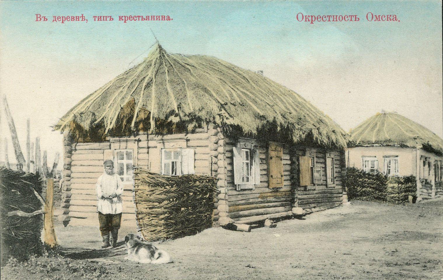 Окрестности Омска. В деревне тип крестьянина