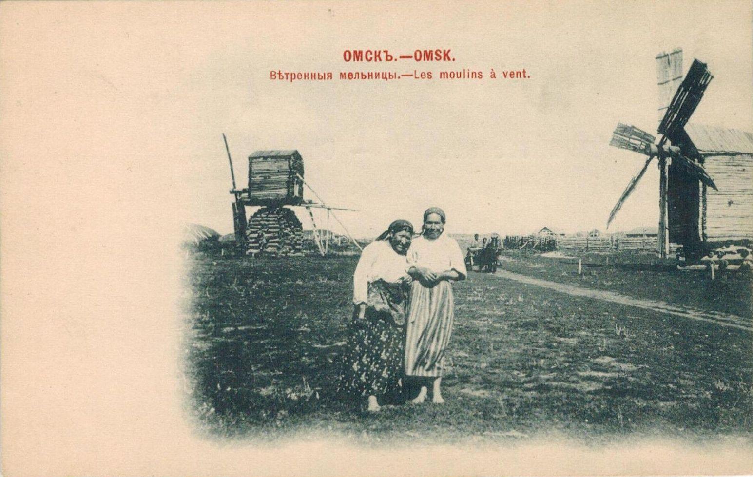 Окрестности Омска. Ветренные мельницы