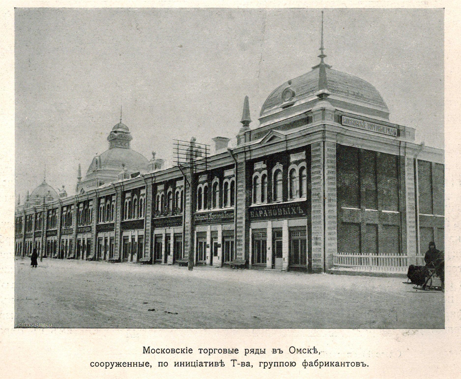 Московские торговые ряды