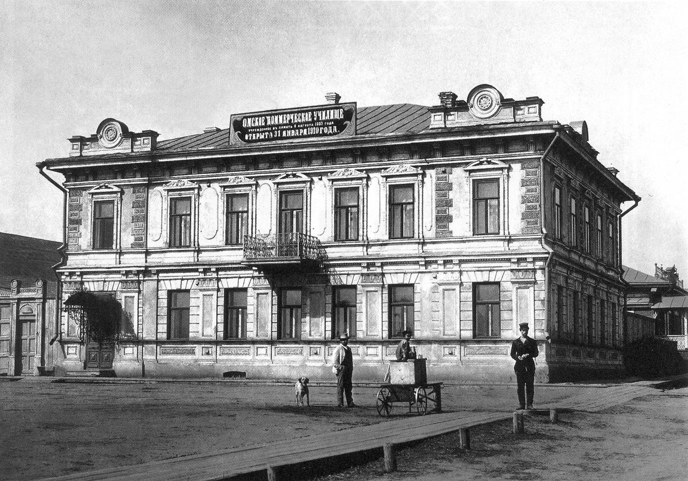 Омское коммерческое училище