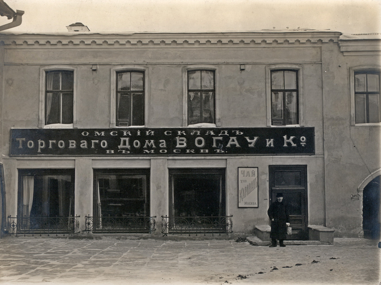 Склад Вогау и Ко. 1909
