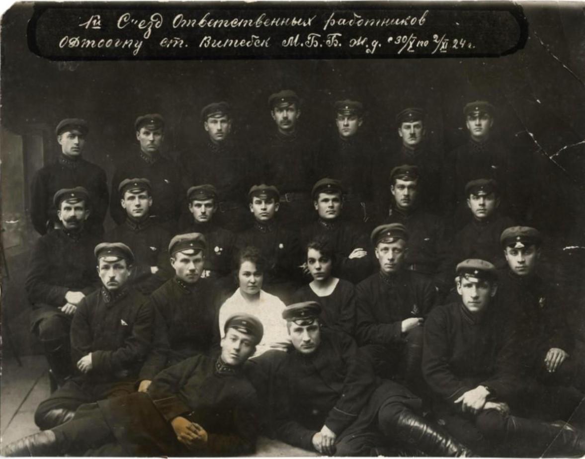 1924. 1 съезд ответственных работников ОГПУ Витебска