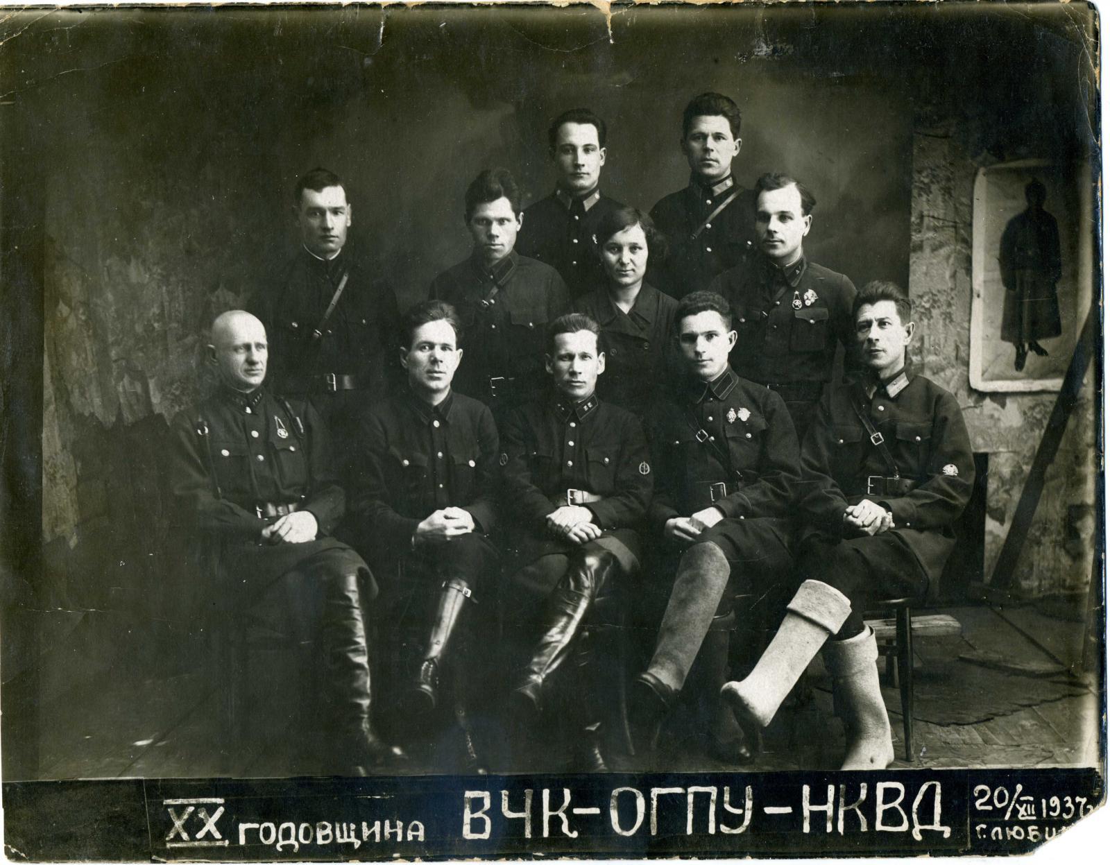 1937. Работники ГУГБ НКВД. Любим