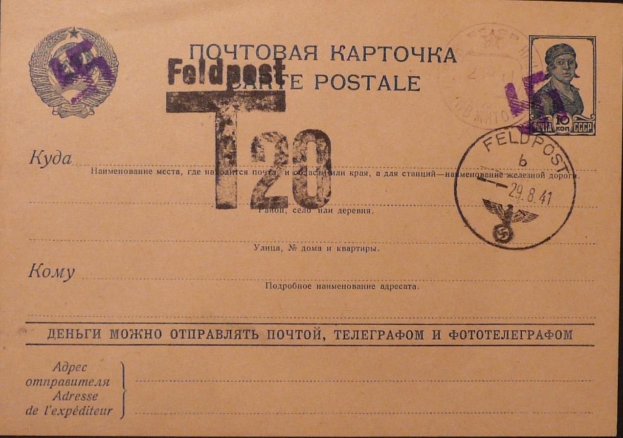 big_ww2_1941_pochtovaya_kartochka_sssr_okkupaciya (1)