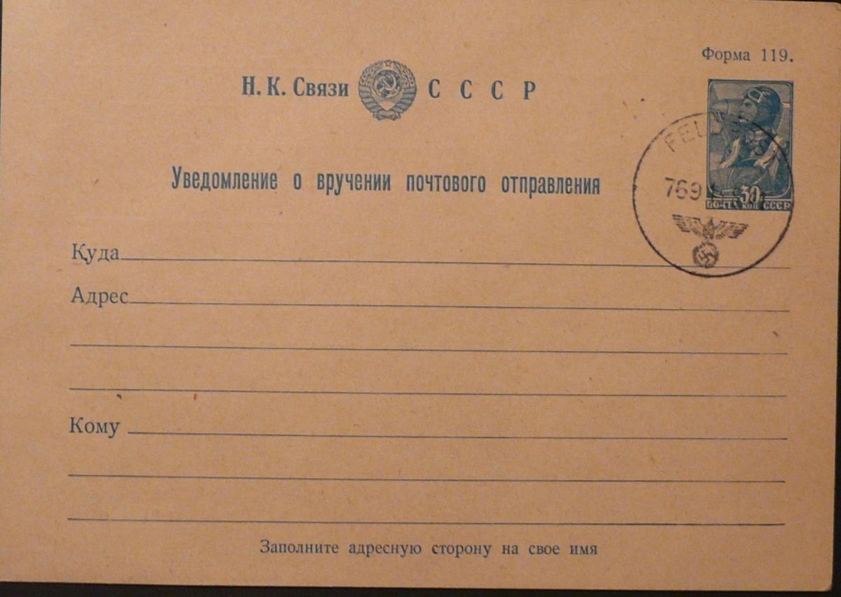 big_ww2_1941_pochtovaya_kartochka_sssr_okkupaciya (2)