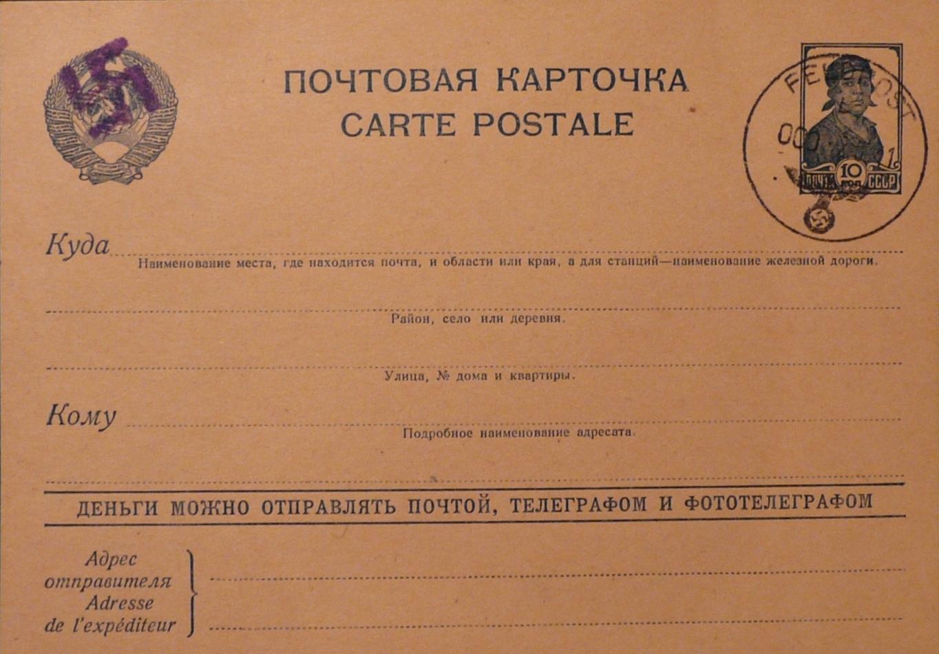 big_ww2_1941_pochtovaya_kartochka_sssr_okkupaciya