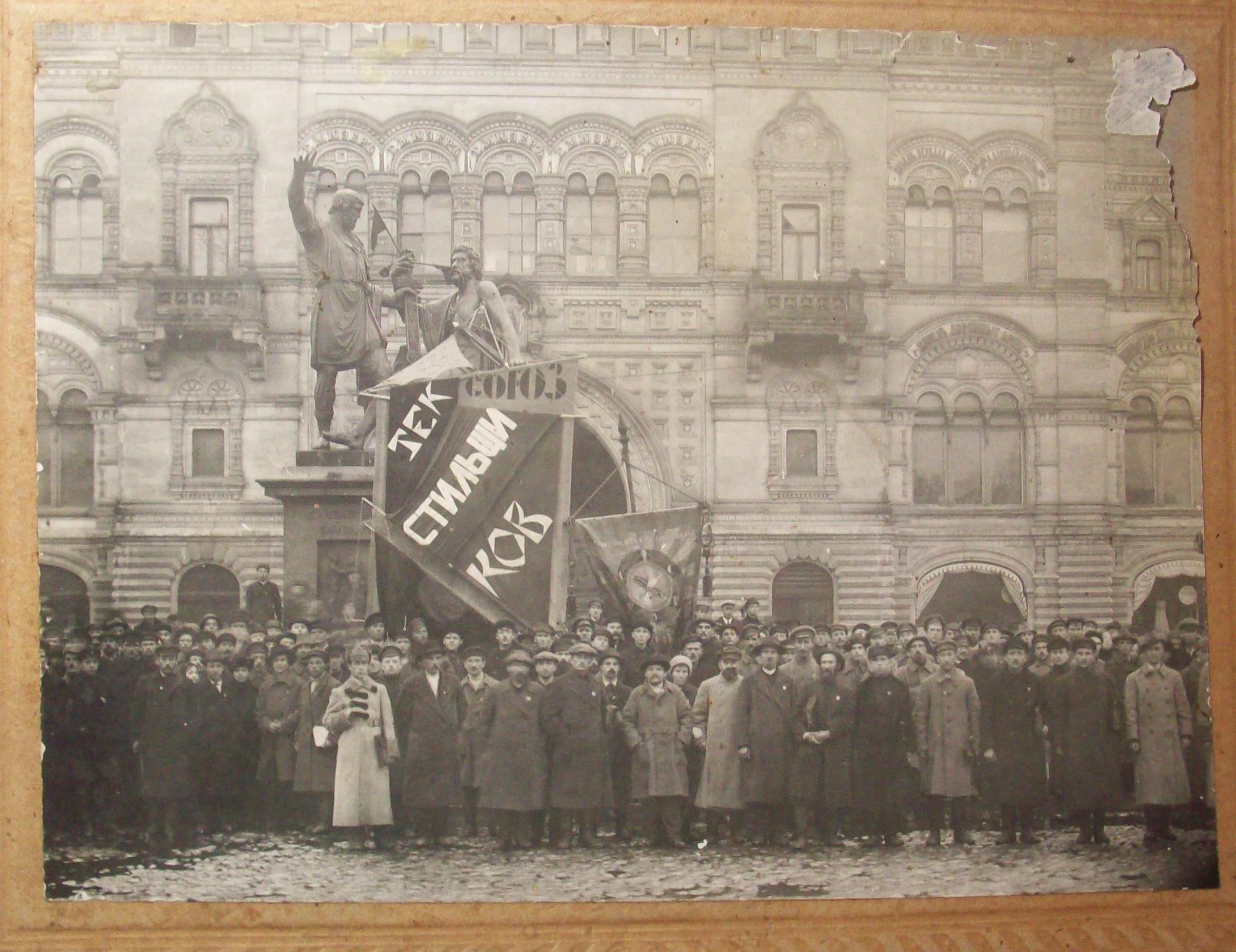 1920-е. Съезд рабочих-текстильщиков