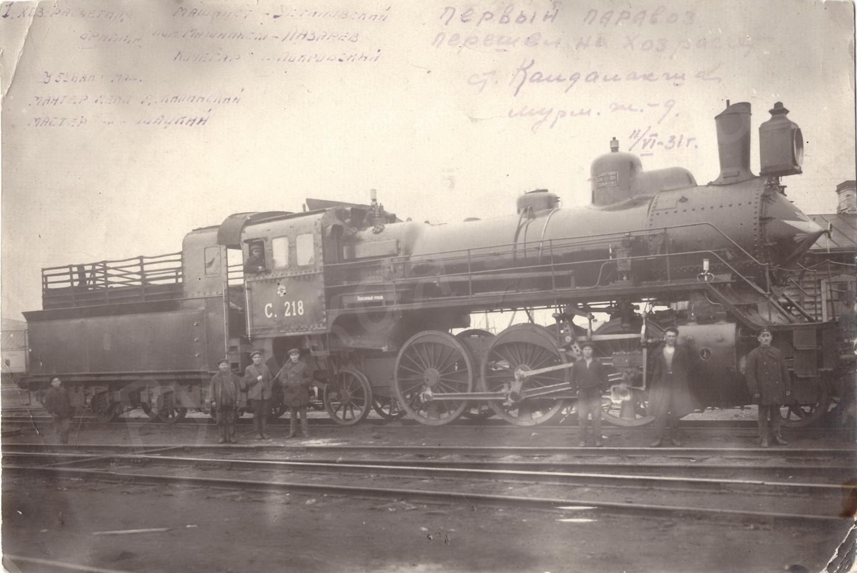 1931. Первый паровоз перешёл на хозрасчёт. Ст. Кандалакша Мурманской железной дороги