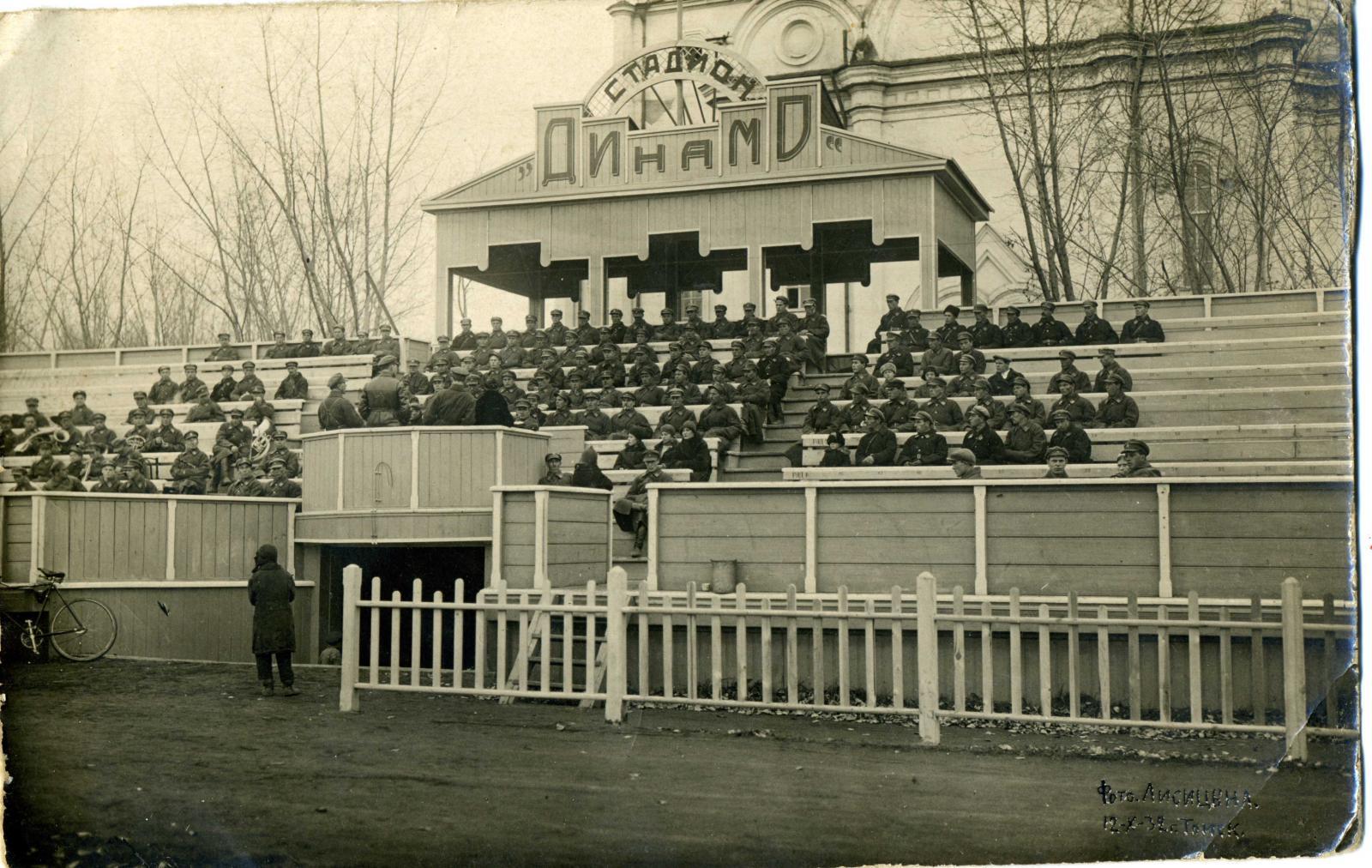 1932.  Стадион спортивного общества Динамо г. Томск, 12 октября