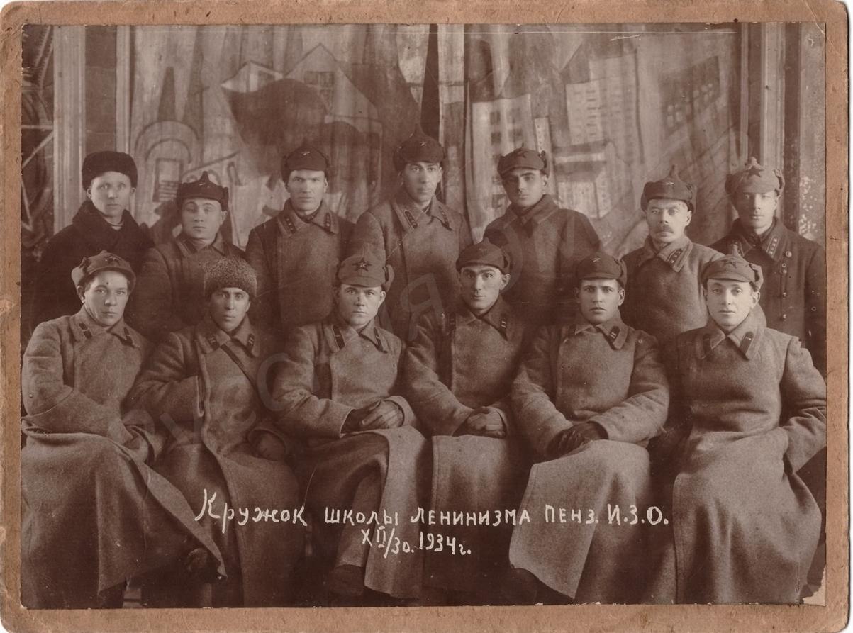 1934. Кружок школы ленинизма Пенз. И.З.О.
