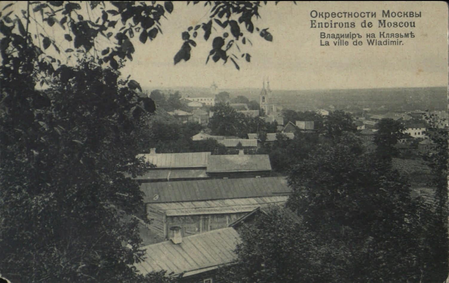 Окрестности Москвы. Владимир на Клязьме