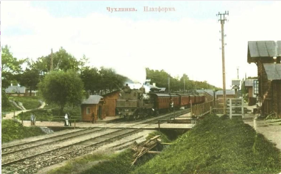 Окрестности Москвы. Чухлинка. Платформа