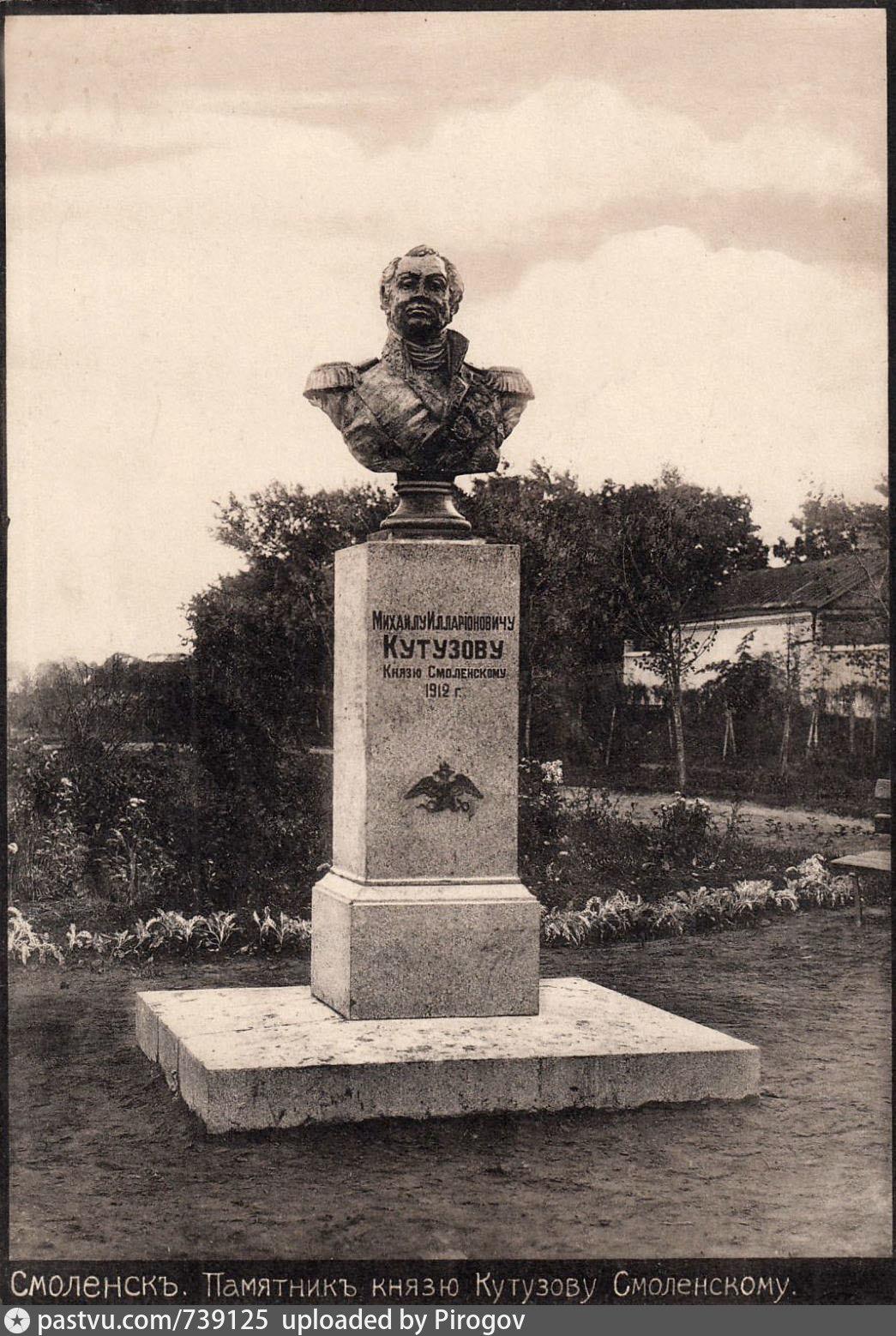 Памятник князю Кутузову-Смоленскому