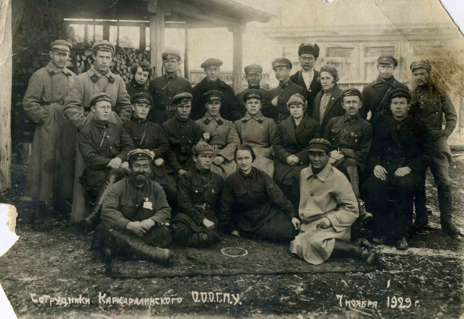 1929. Сотрудники Каркаралинского Окружного отдела ОГПУ