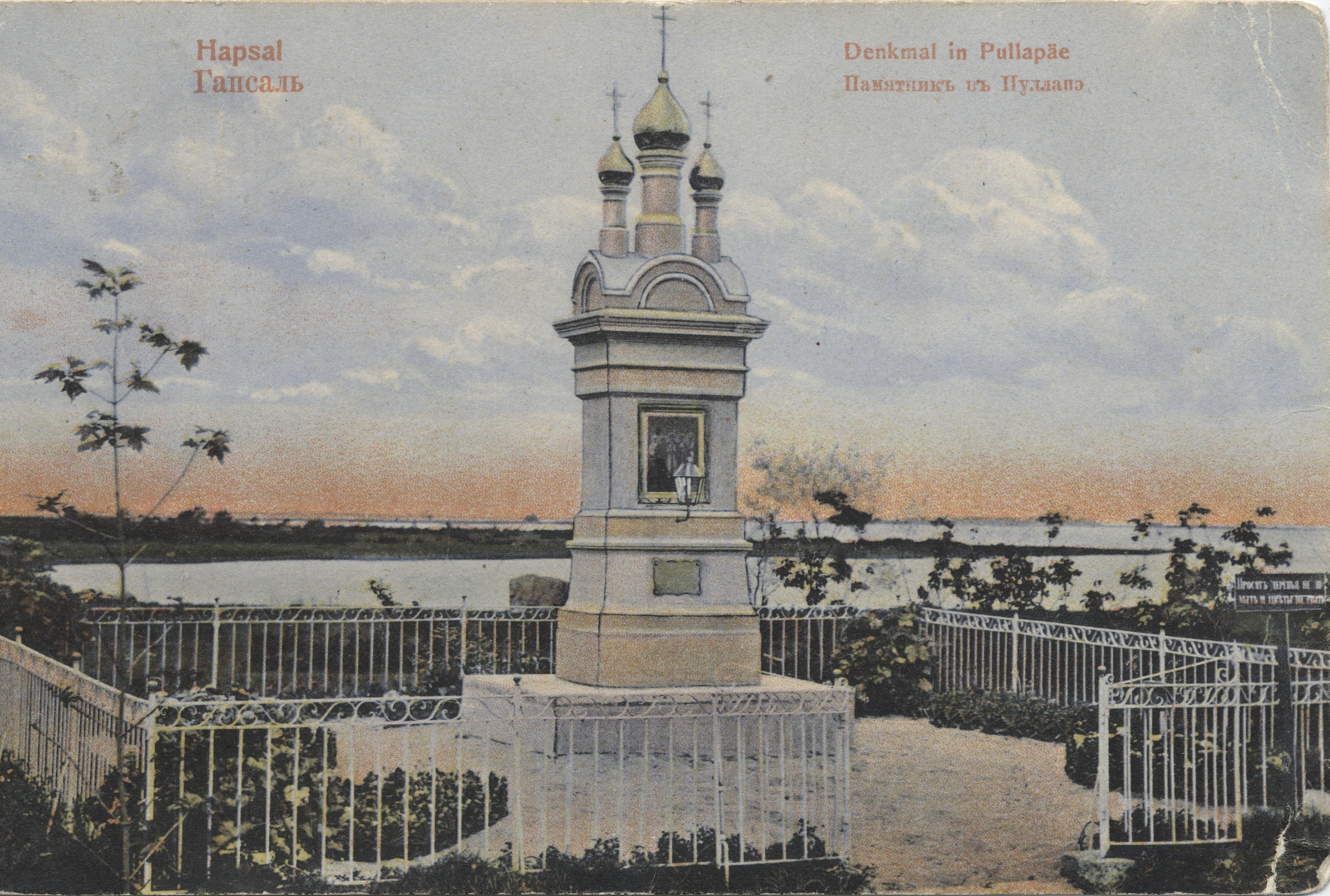 Памятник в Пулланэ