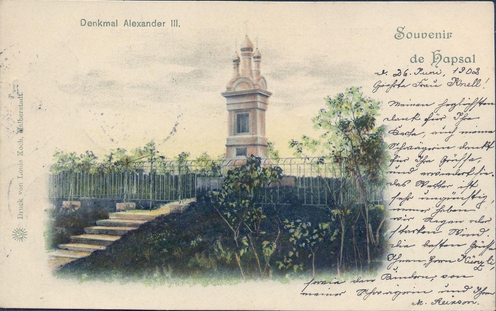 Фамильный склеп  Александра 3 (1)