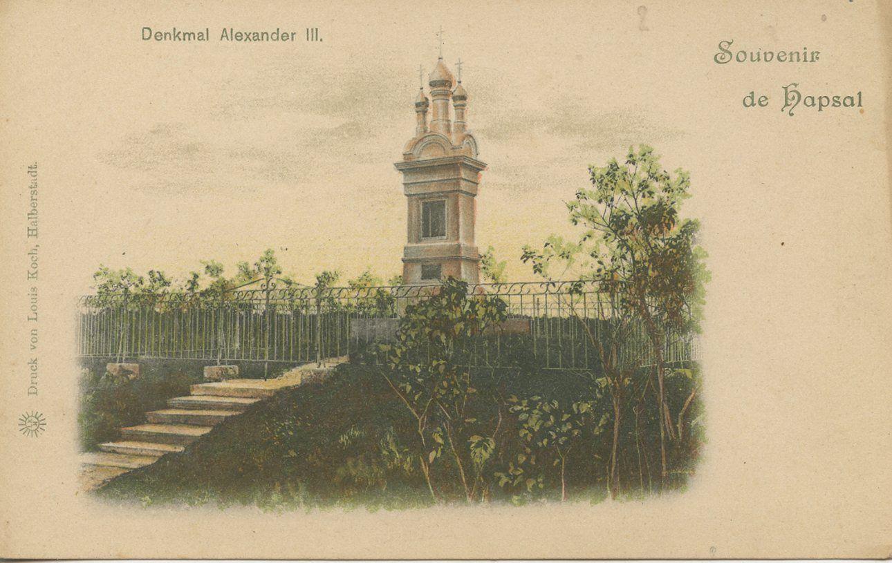 Фамильный склеп  Александра 3 (2)