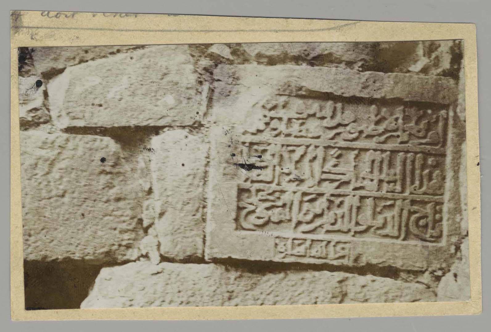 Масьяф. Деталь арабской надписи на левой стороне двери возле южных городских ворот