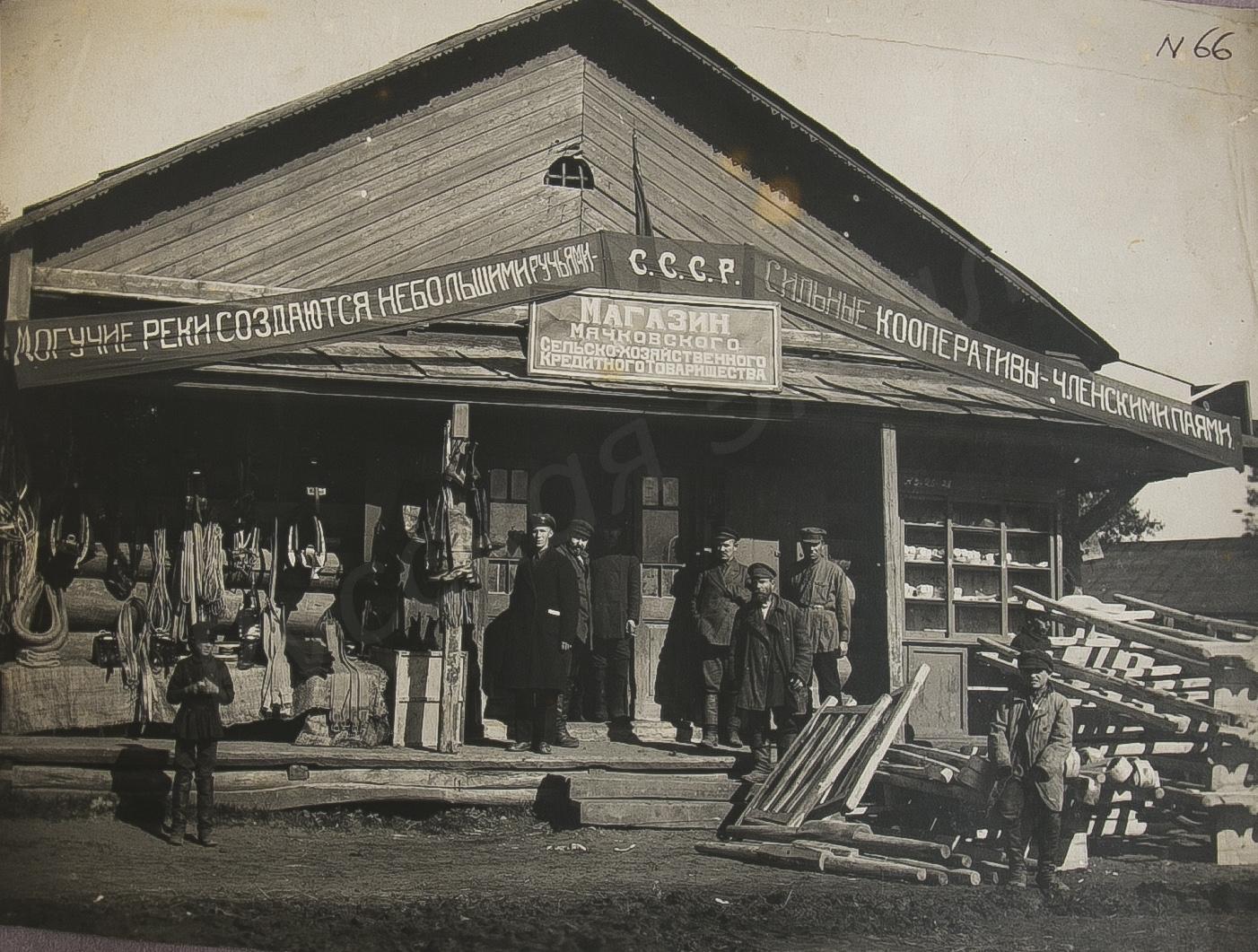 1920-е. Кооперативный магазин