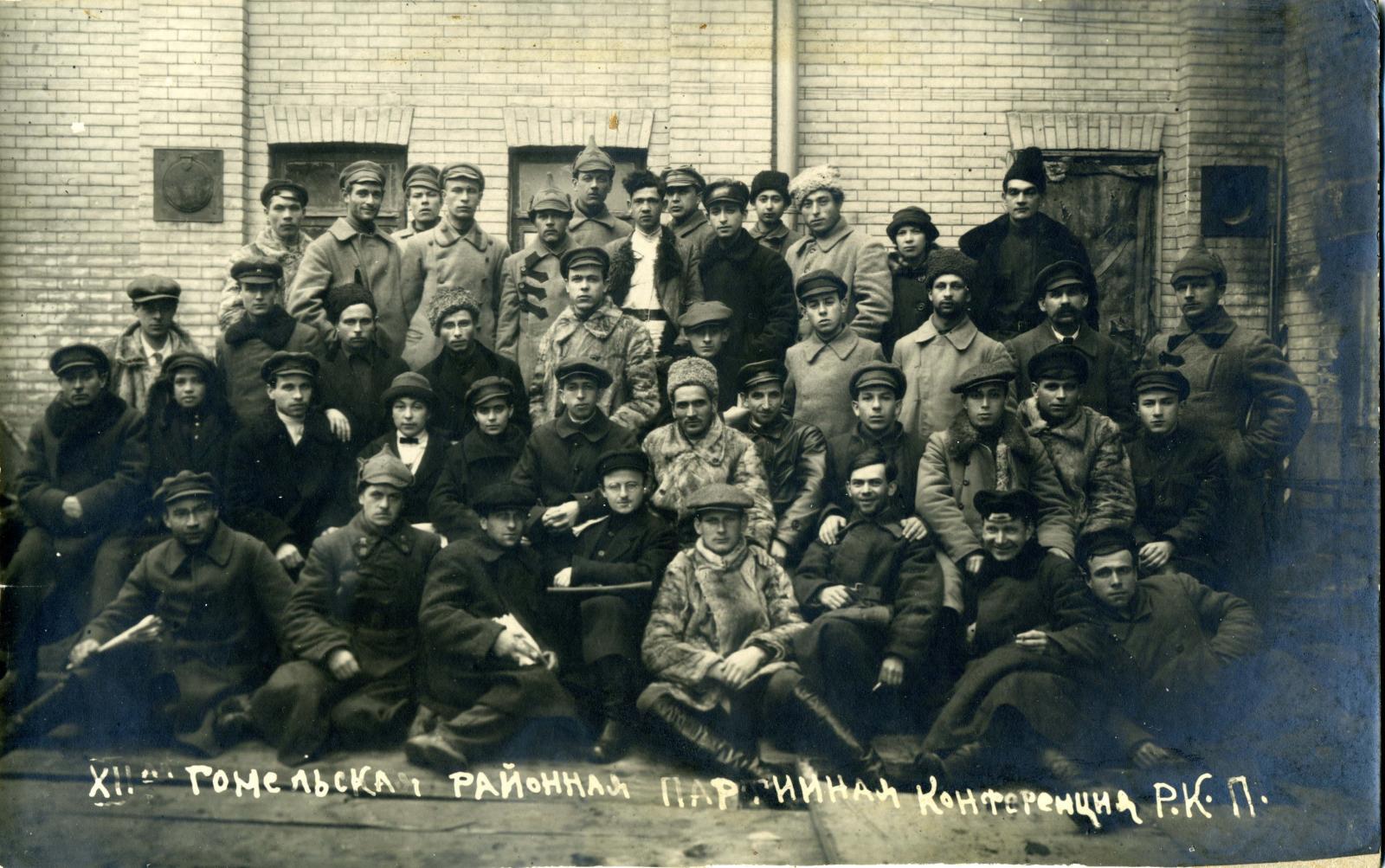1923. Делегаты XII-й Гомельской районной партийной конференции РКП(б), март.