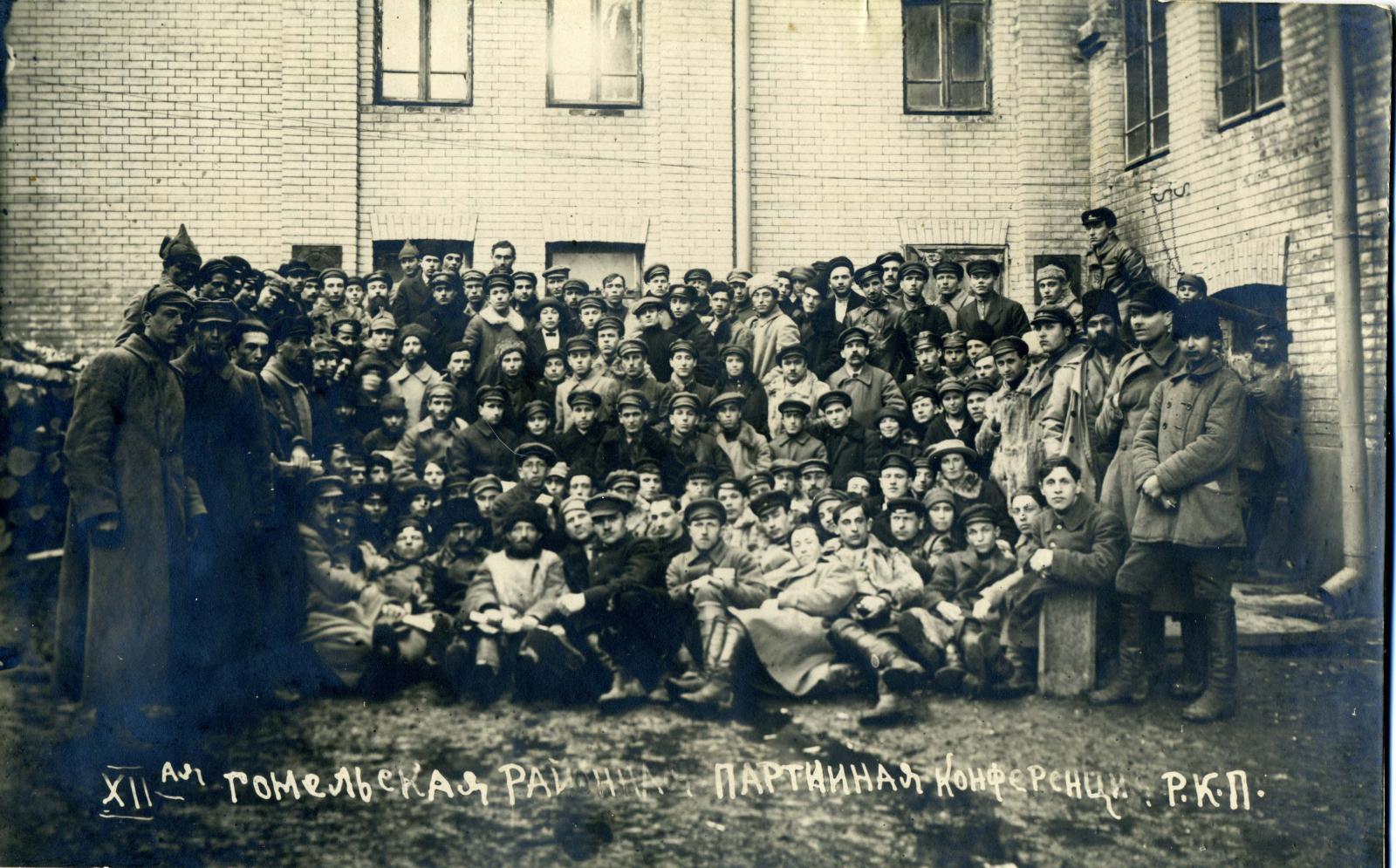 1923. Делегаты XII-й Гомельской районной партийной конференции РКП(б), март