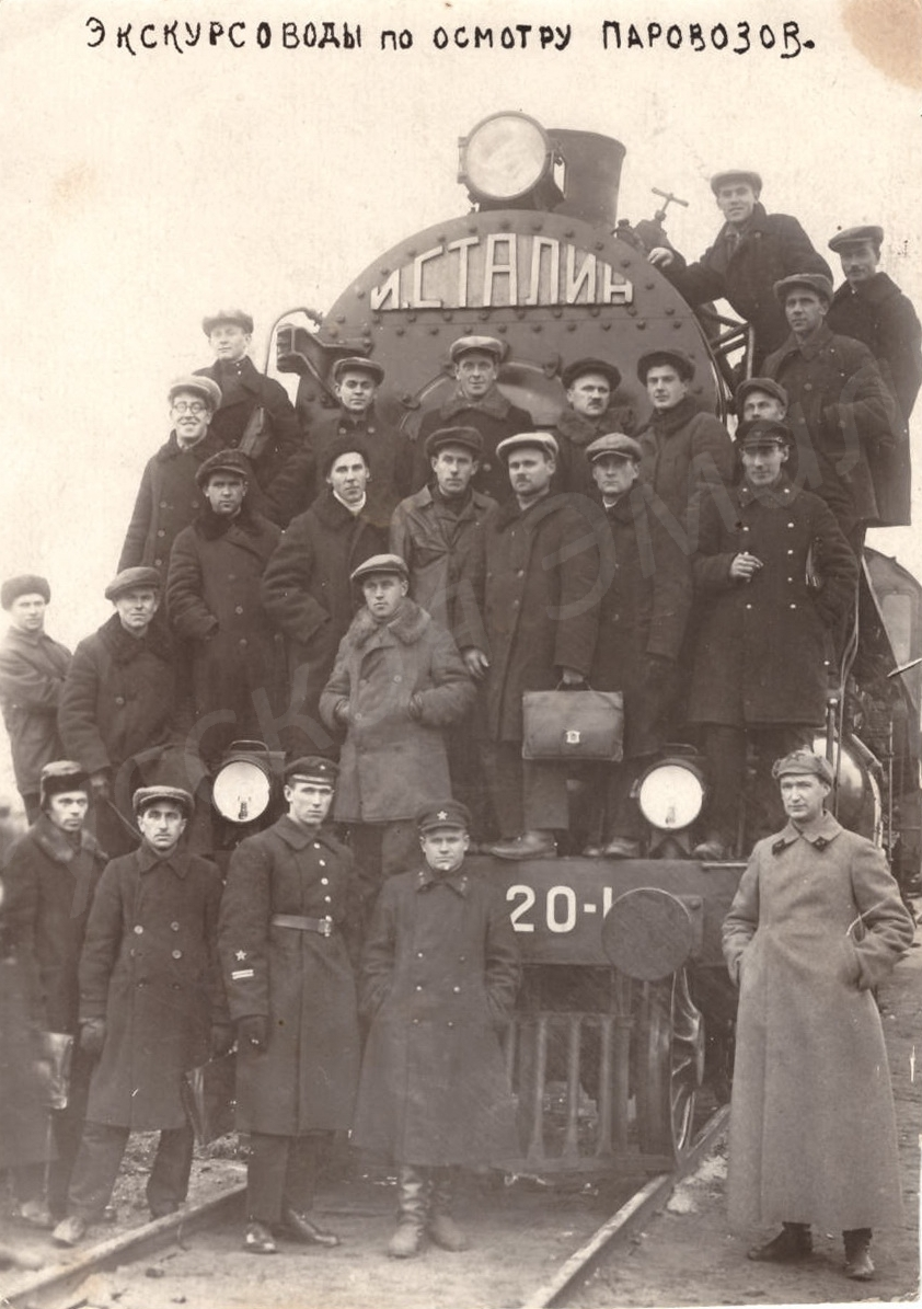 1930-е. Паровоз Иосиф Сталин. Экскурсоводы по осмотру паровозов