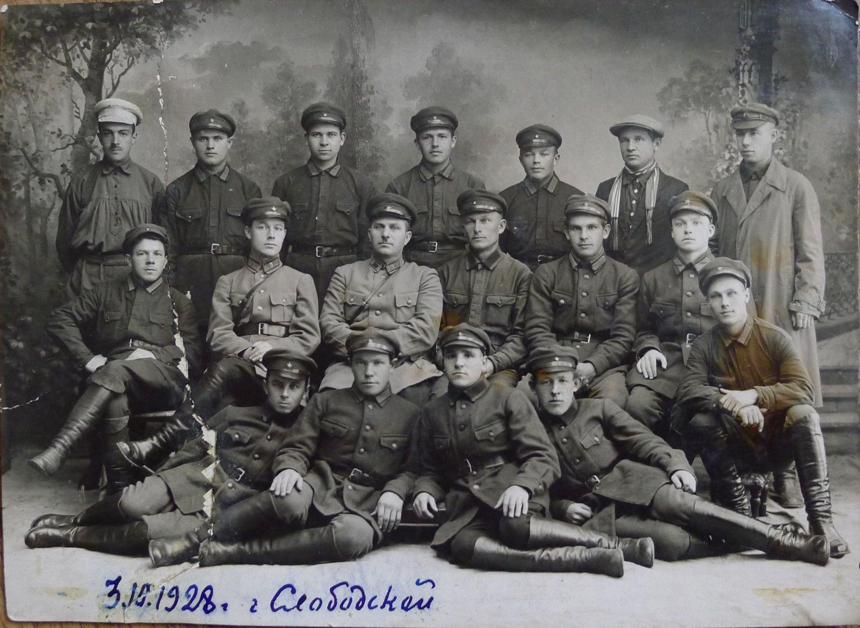 1928. ОГПУ. Слободской