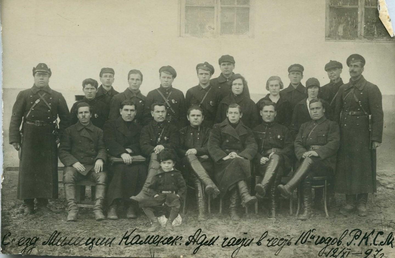 1927. Съезд милиции Каменской Административной части в честь 10 годовщины Р.К.С.М.