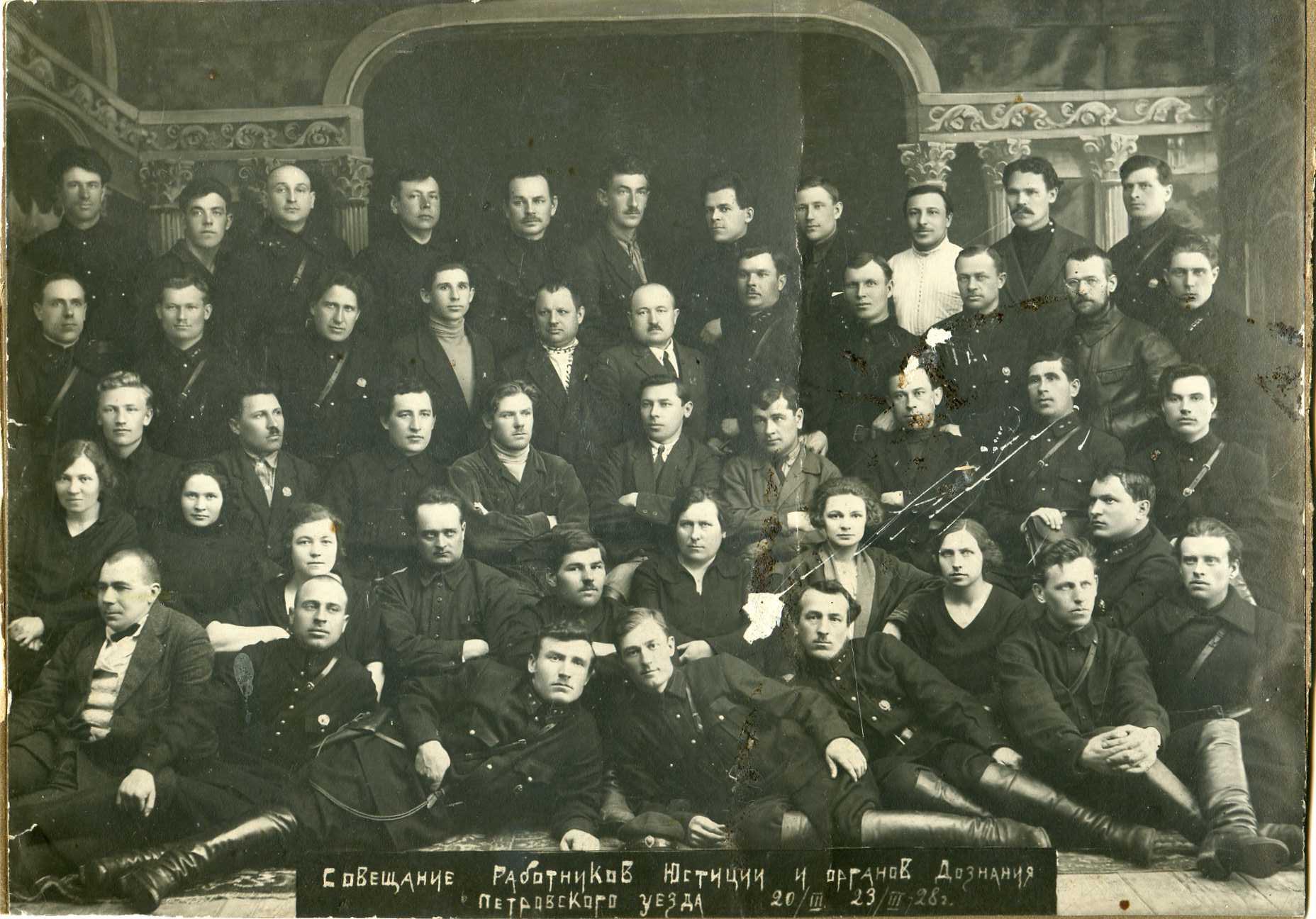 1928. Совещание работников юстиции и органов дознания Петровского уезда