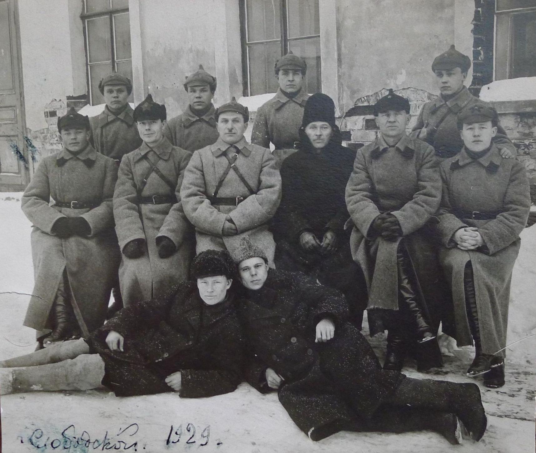 1929. ОГПУ. Слободской