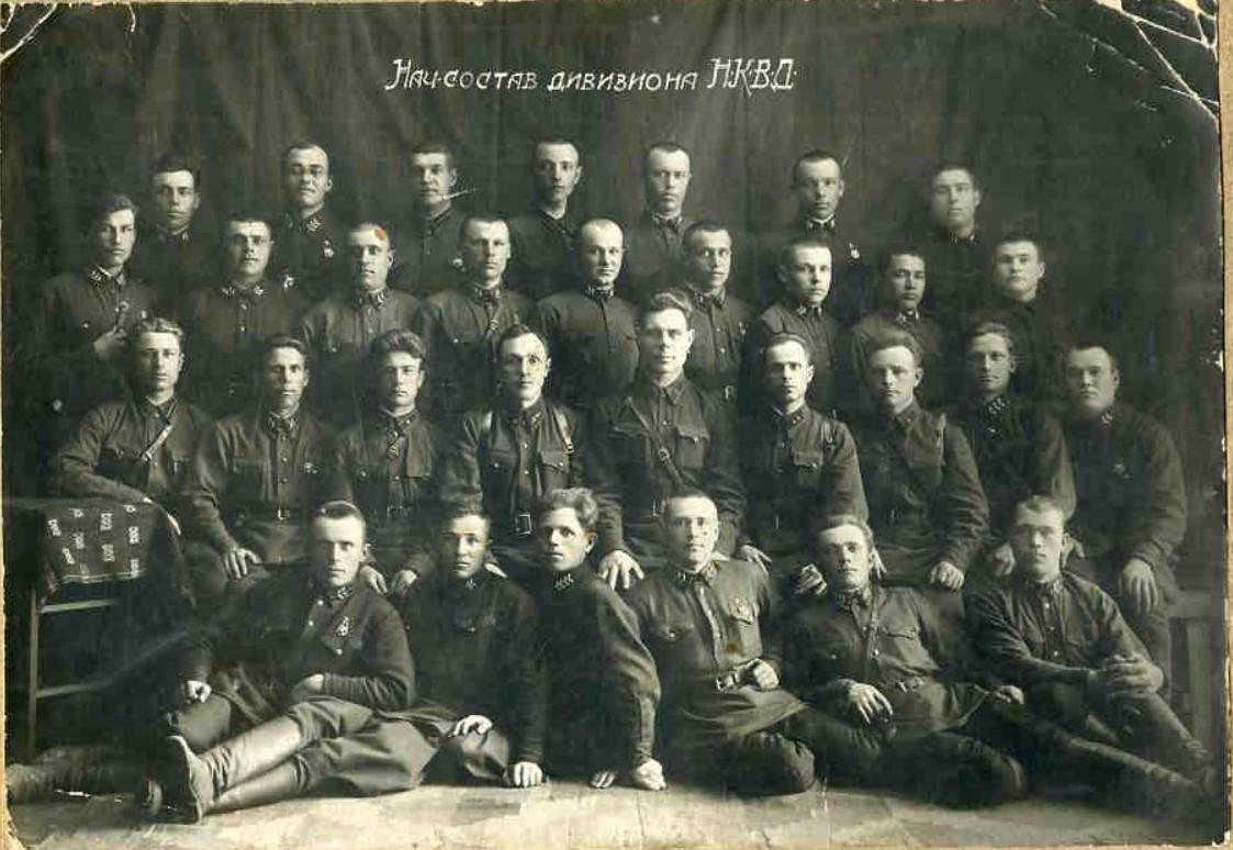 1930-е. Нач.состав дивизиона Н. К. В. Д.