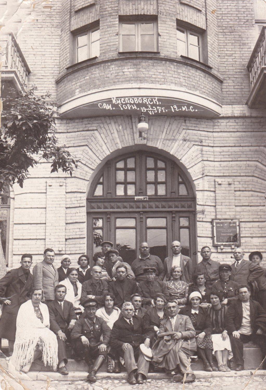 1937.  Сотрудники НКВД и РКМ. Санаторий Кисловодска