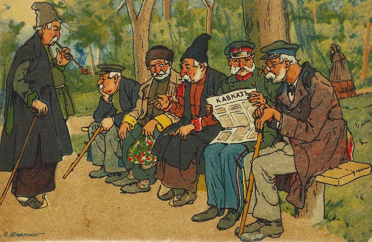 Пожилые читают газету,