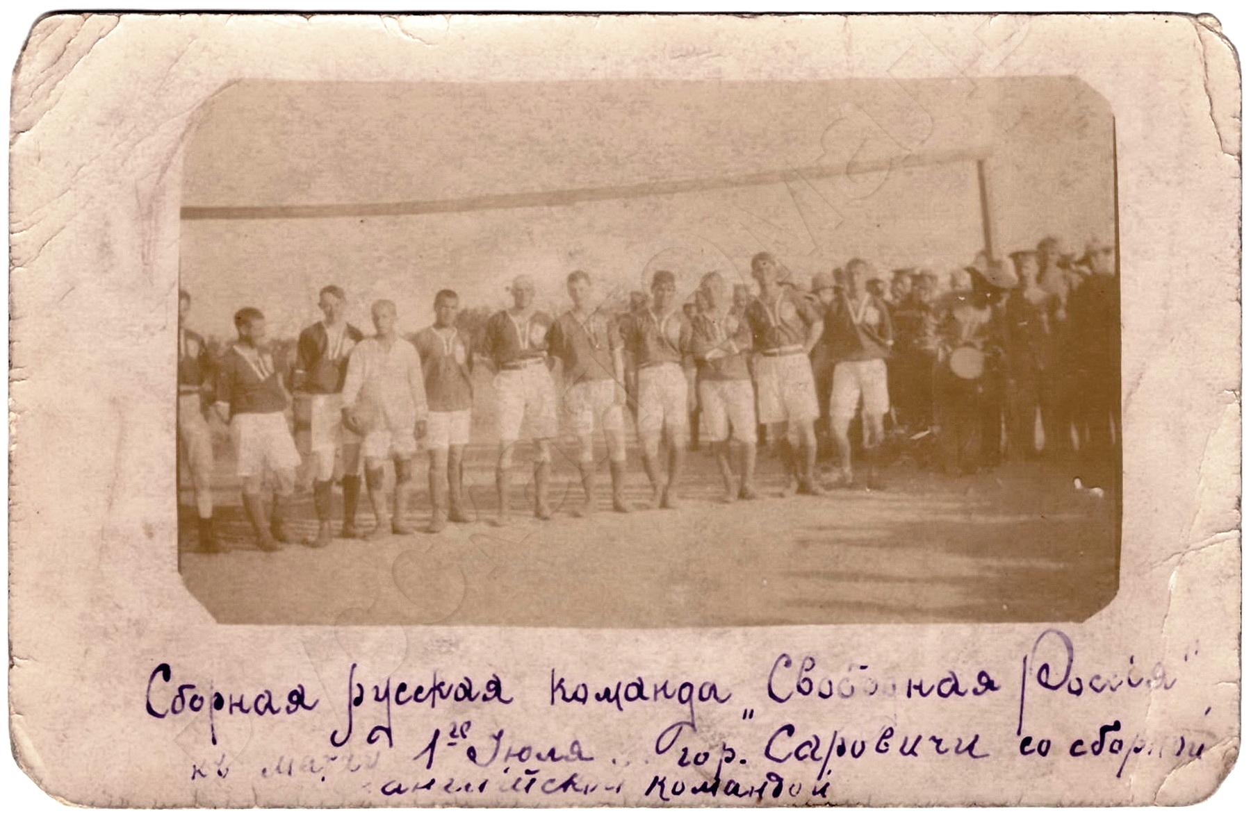 1917. Футбольная команда Свободная Россия