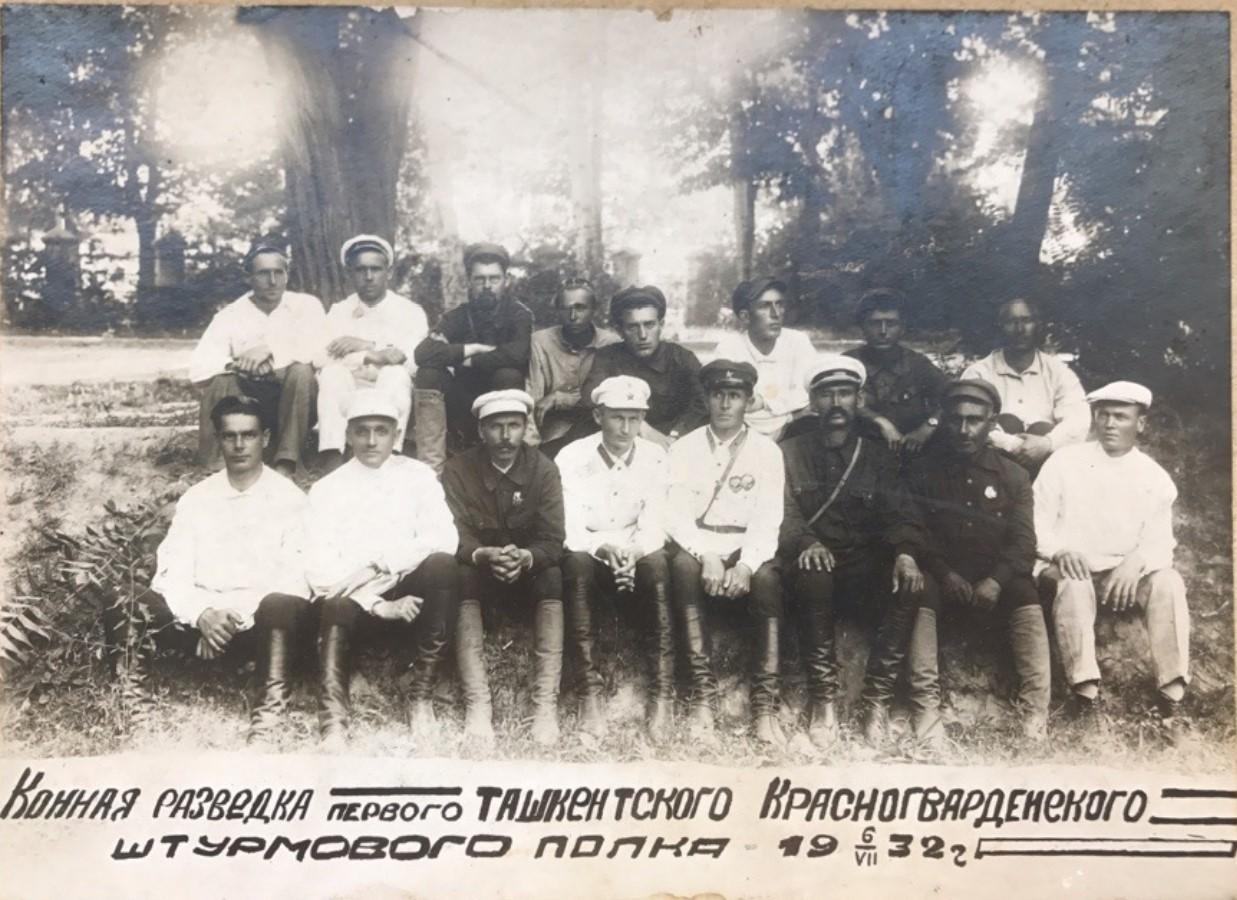 1932. Конная разведка 1-го Ташкентского Красногвардейского штурмового полка