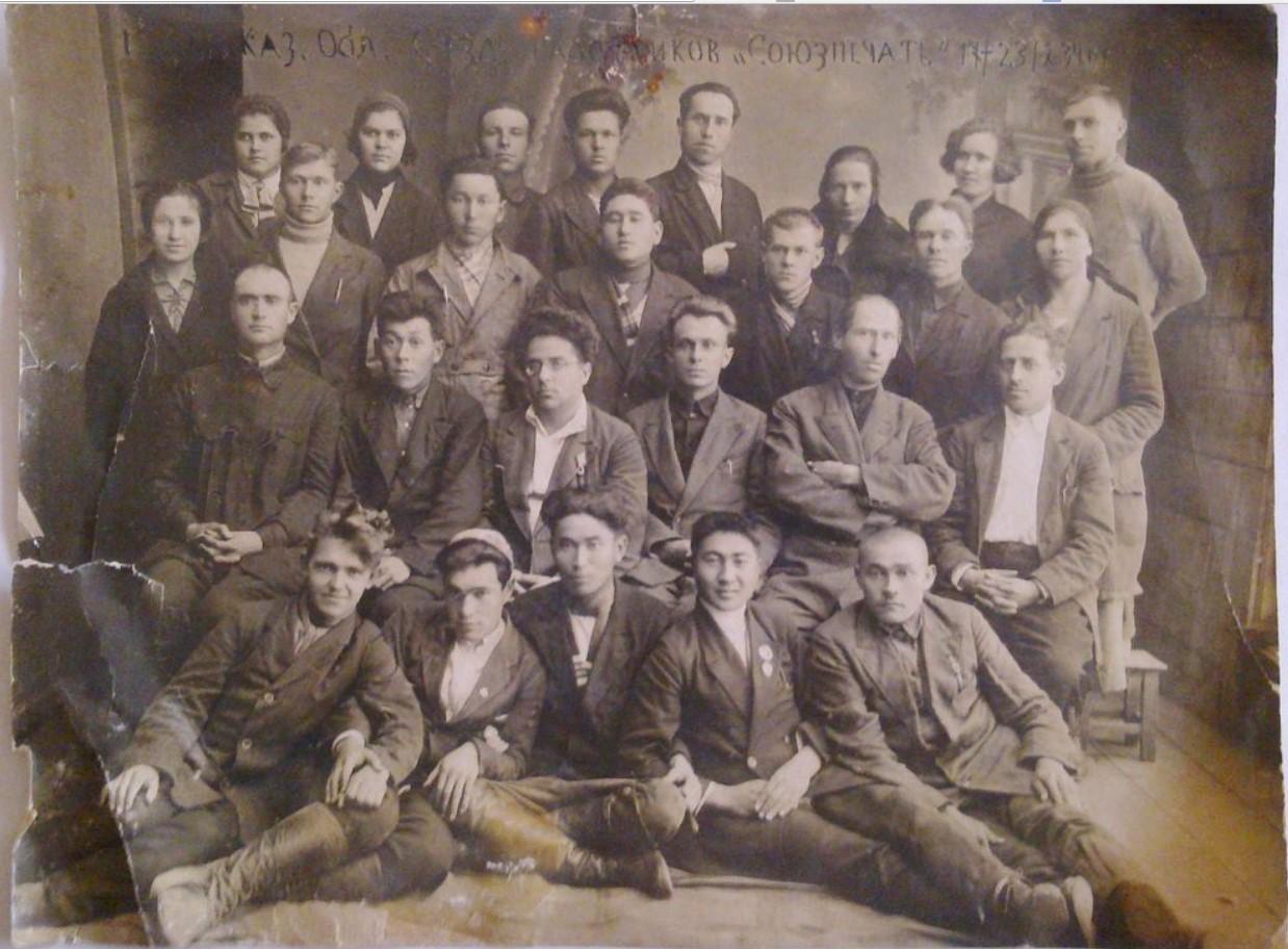 1934. Съезд работников Союзпечать. г Уральск