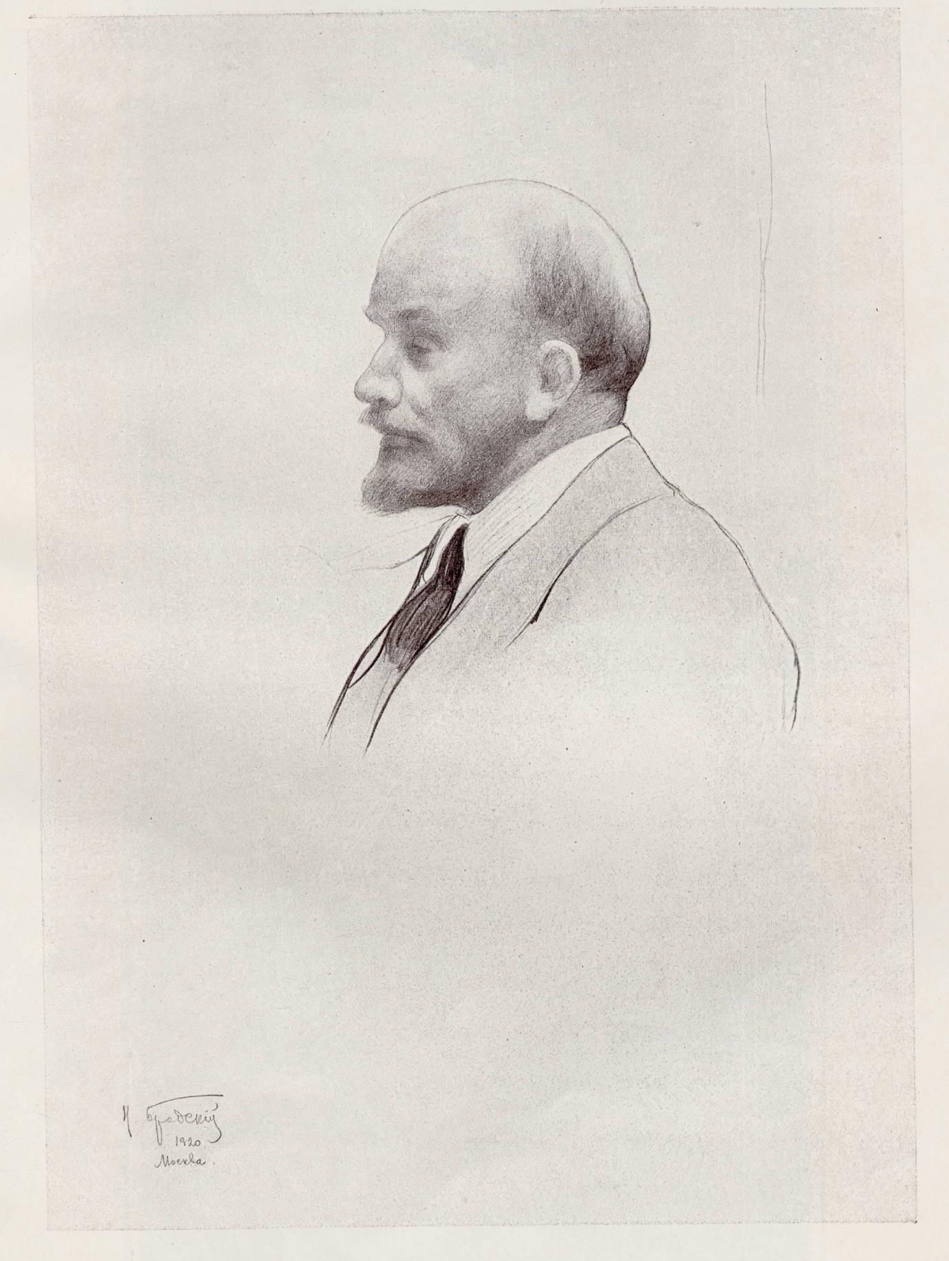 В,И.Ленин (Р.К.П.)