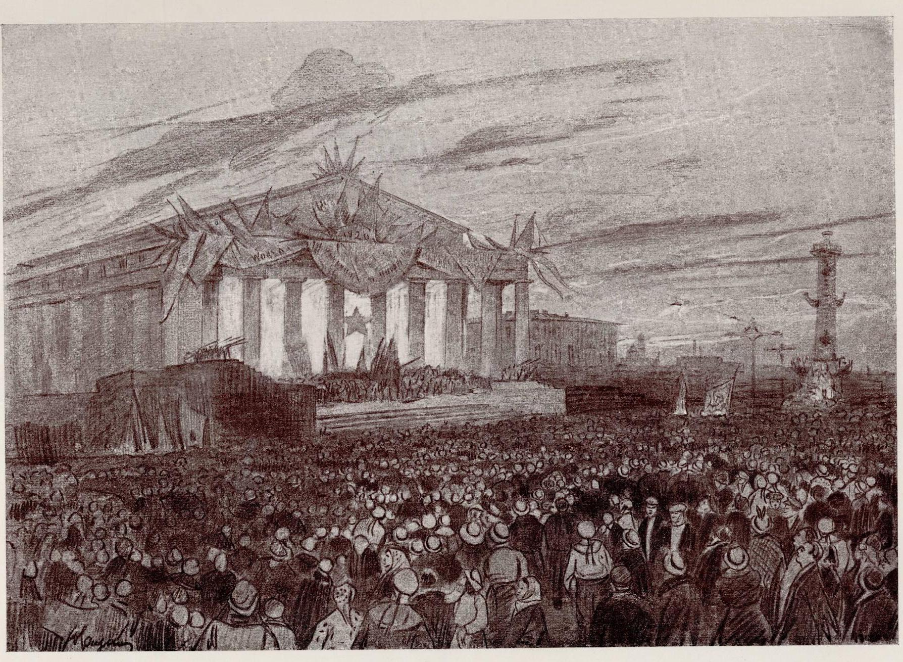 Петроград. Во время представления гимна Освобождение Труда