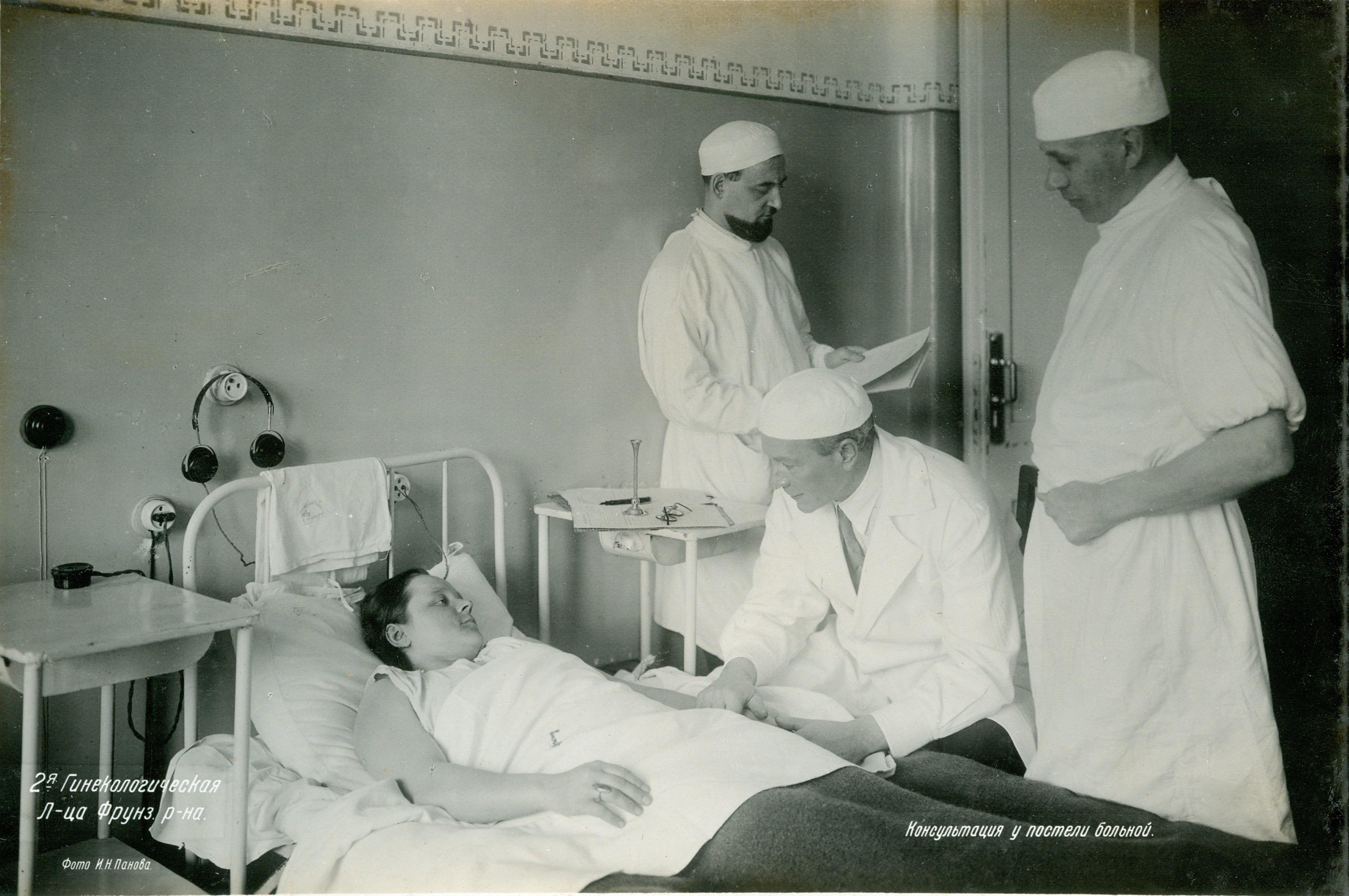 Консультация у постели больной