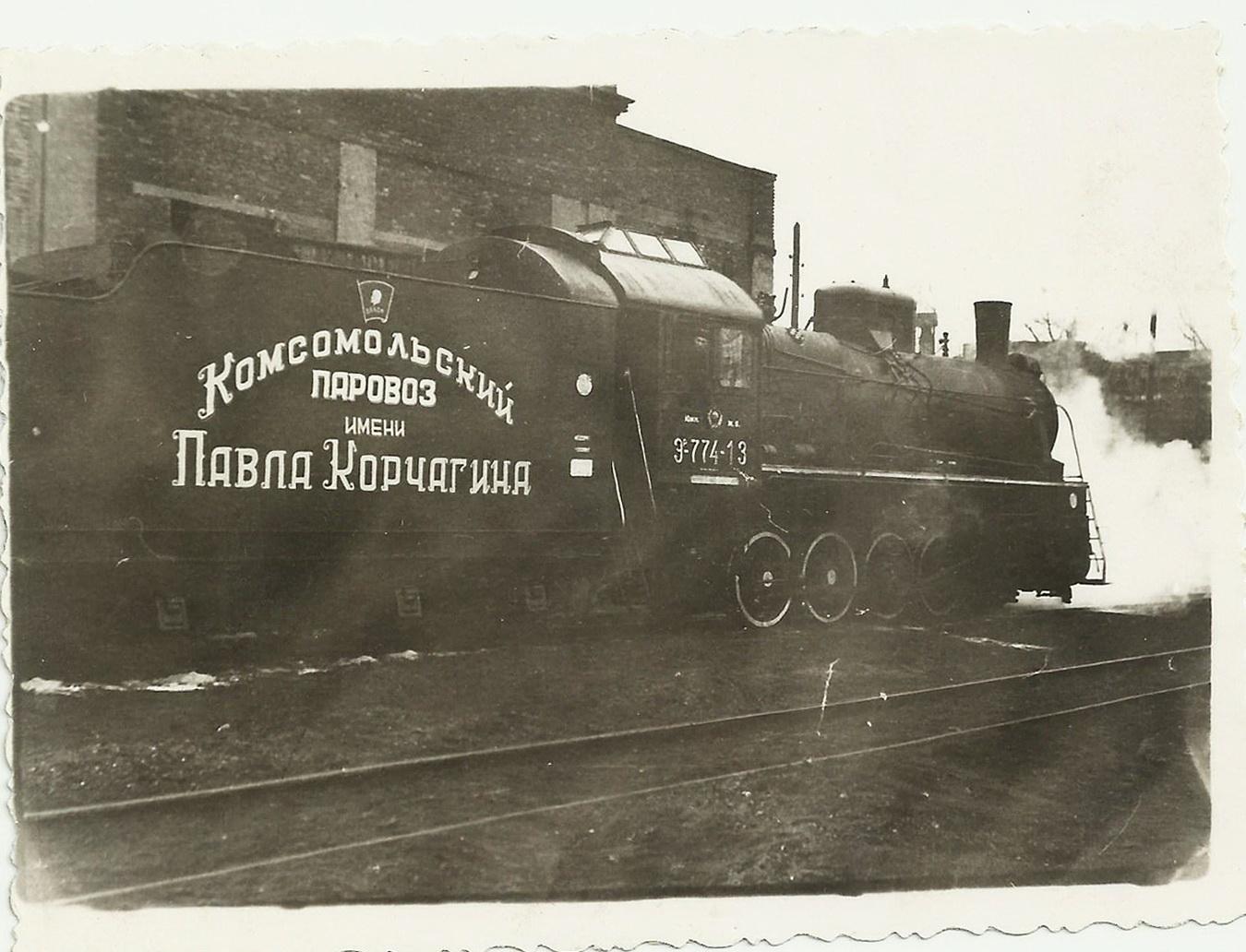 Комсомольский Паровоз им. Павла Корчагина