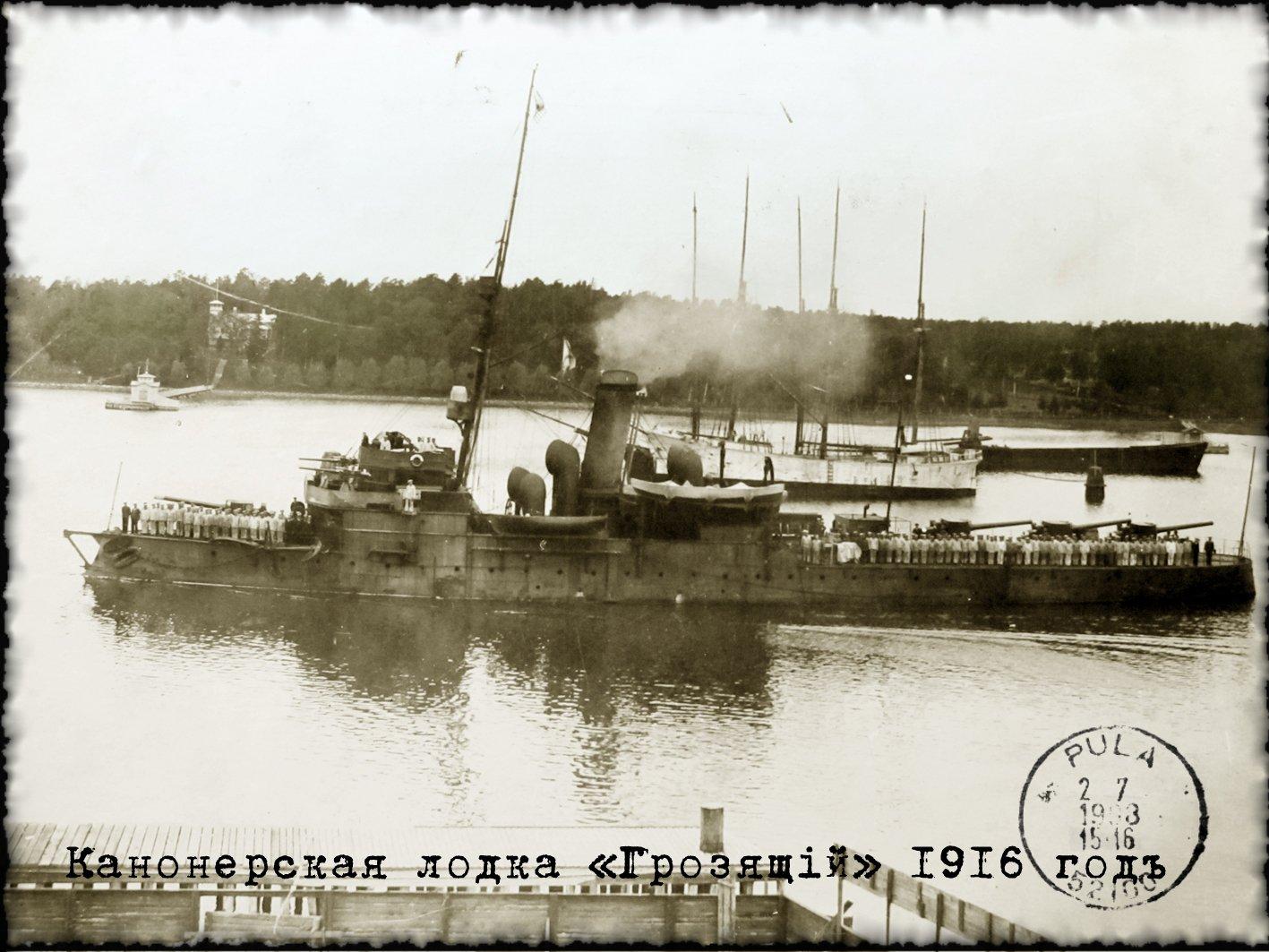 Канонерская лодка «Грозящий» на рейде Пирита. 1916