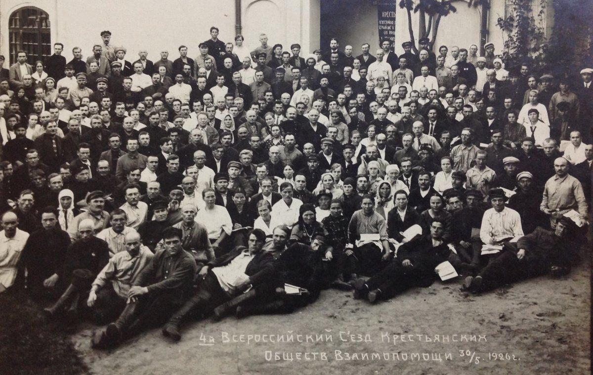 1926. 4 Всероссийский Съезд  Крестьянских Обществ Взаимопомощи