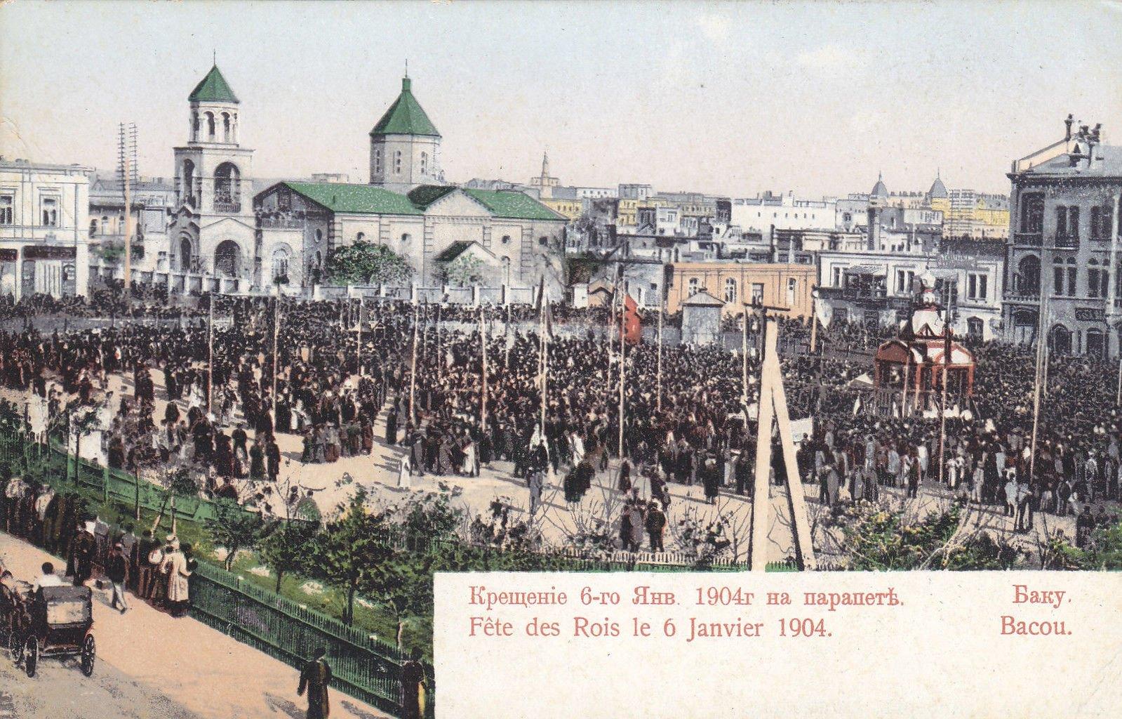 Крещение 6 января 1904 года на Парапете