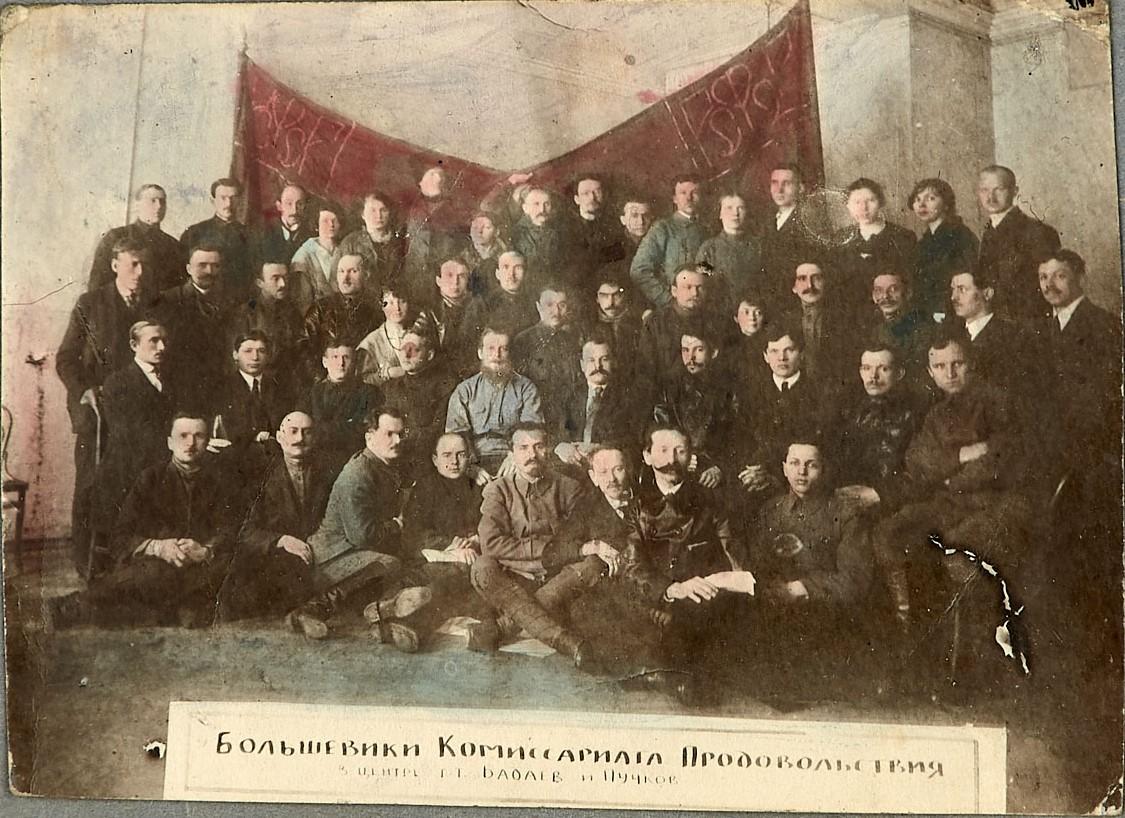 1920-е. Большевики Комиссариата Продовольствия