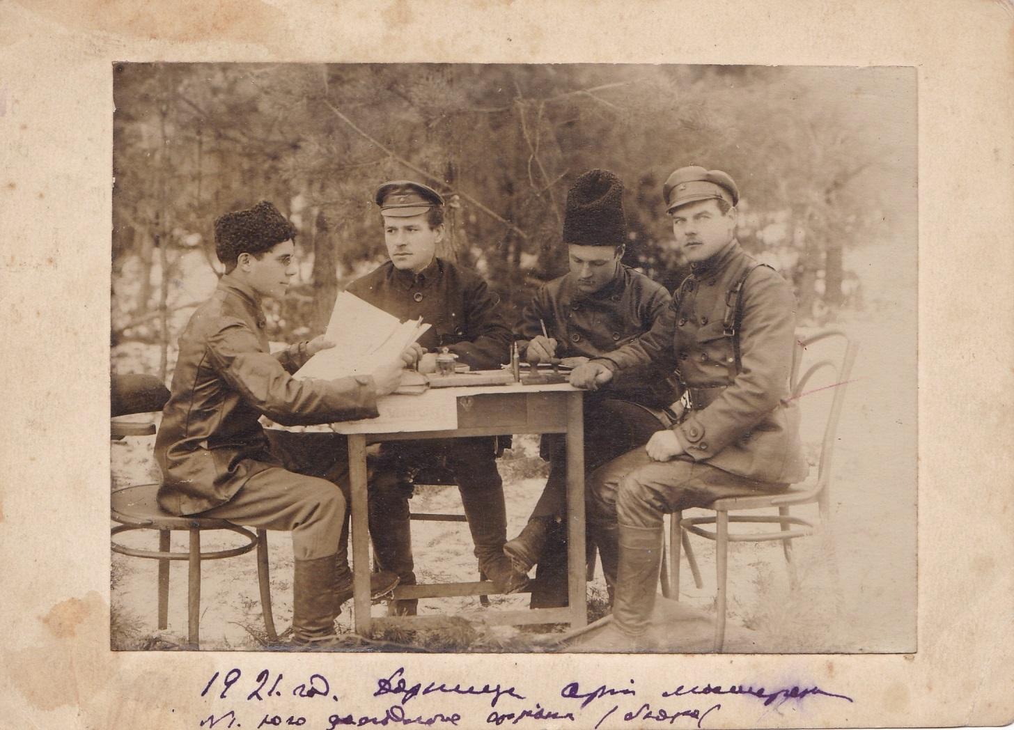 1921 год. Четверо заседающих. Юго-Западный фронт. Дарница