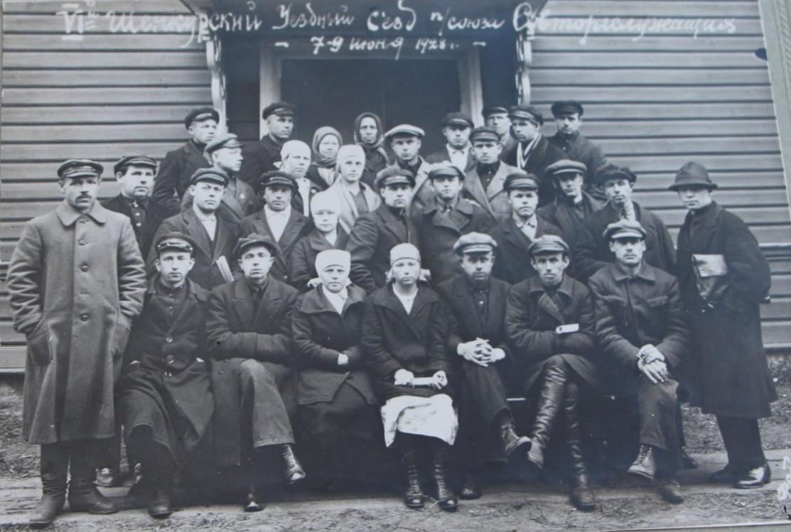 1928. VI Шенкурский уездный съезд профсоюза Совслужащих