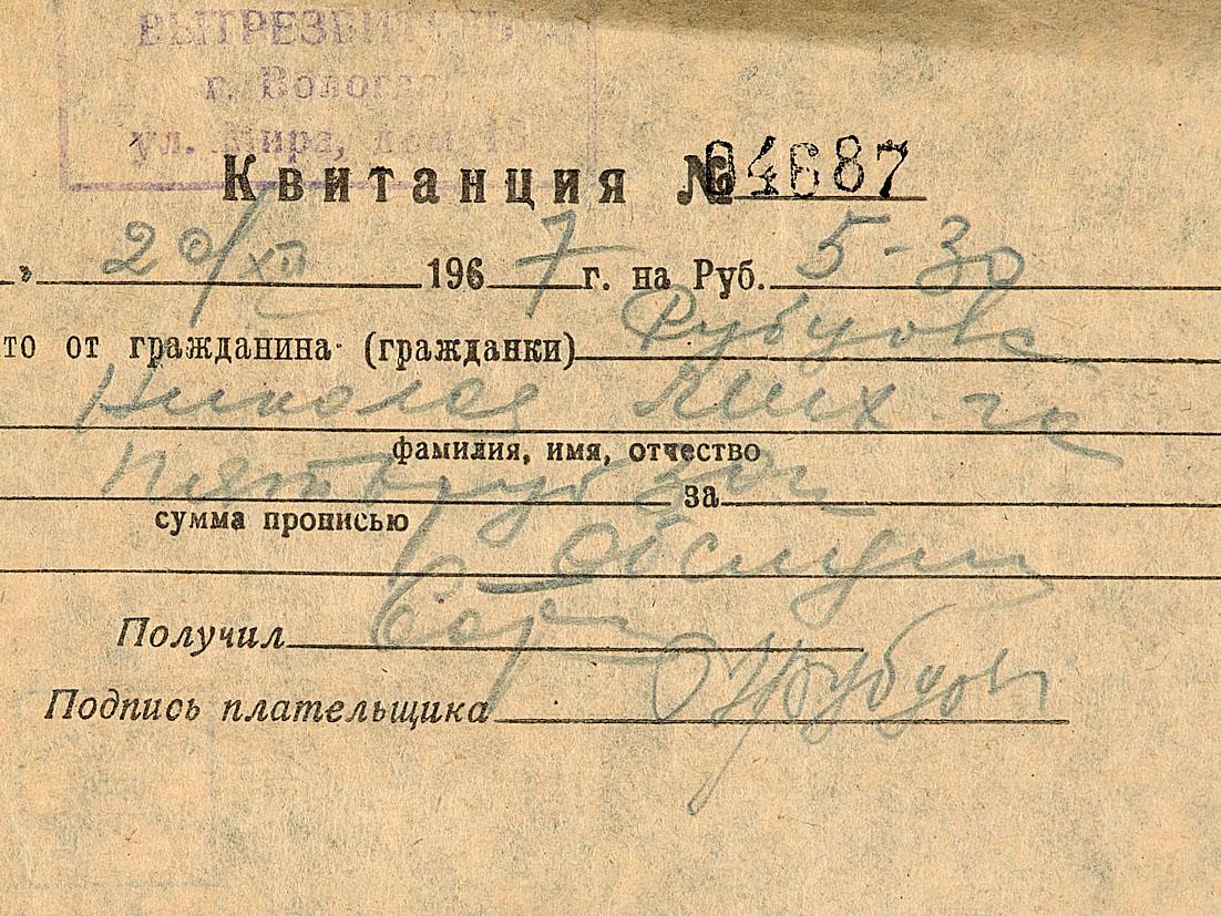 Квитанция из медвытрервителя за обслуживание, выписанная на имя Рубцова Николая Михайловича