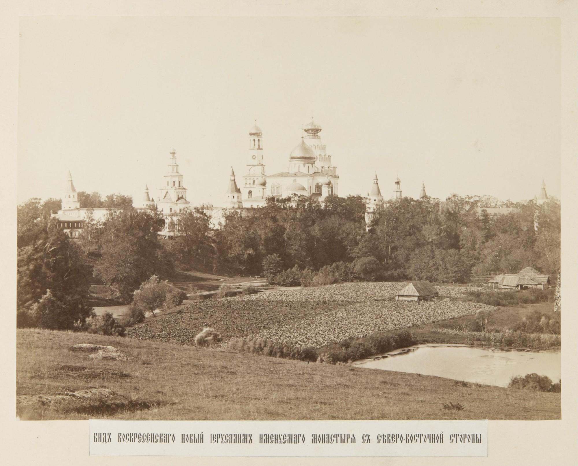 Вид Воскресенского Новоиерусалимского монастыря с северо-восточной стороны