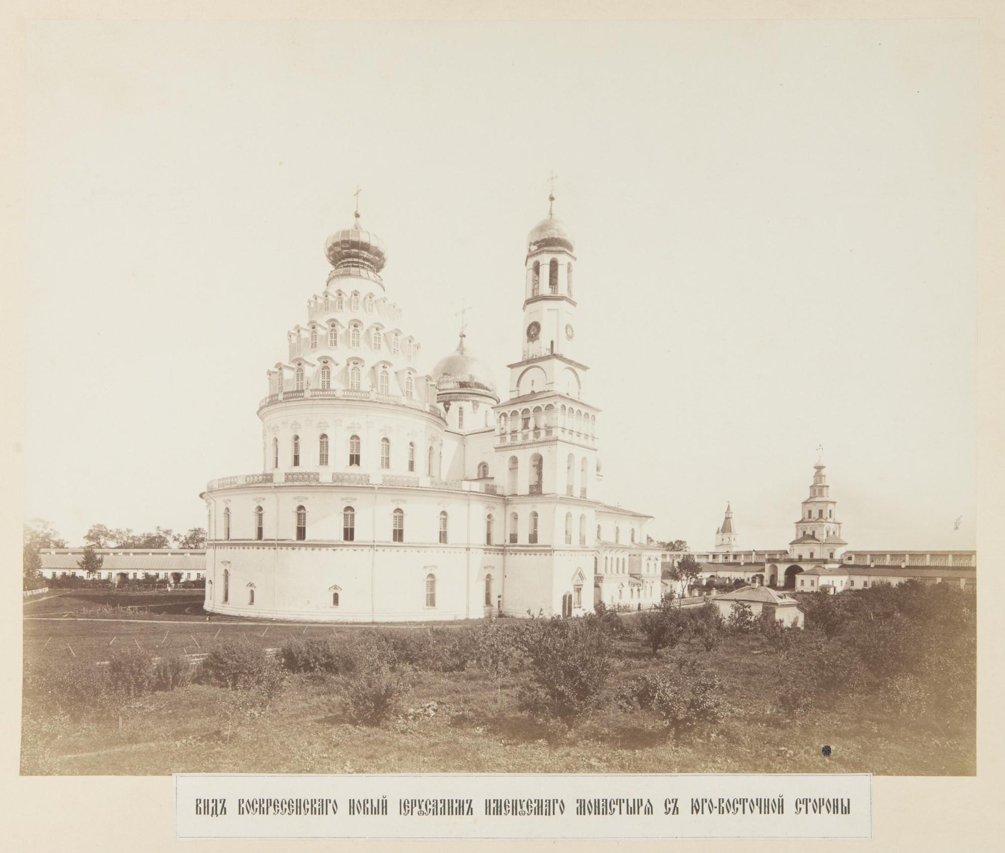 Вид Воскресенского Новоиерусалимского монастыря с юго-восточной стороны